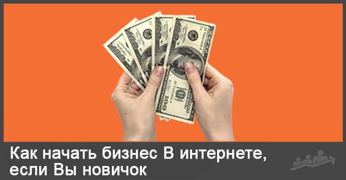 Как заработать деньги в интернете без обмана - способы