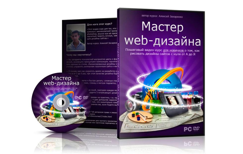Web дизайн учебник але