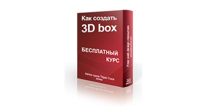 Как сделать красивую 3D обложку