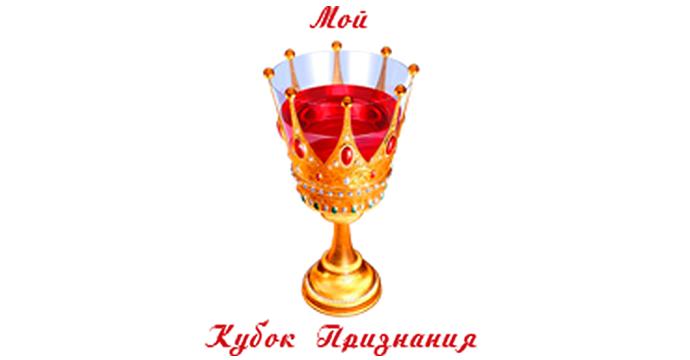 Кубок Признания — лучшая награда