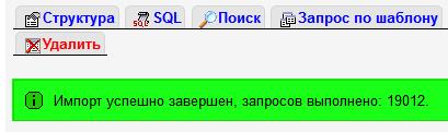 phpmyadmin_import