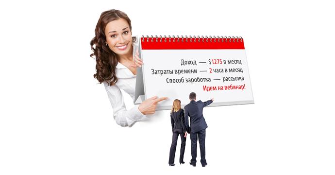 Проведение вебинаров – самый эффективный заработок в Интернете