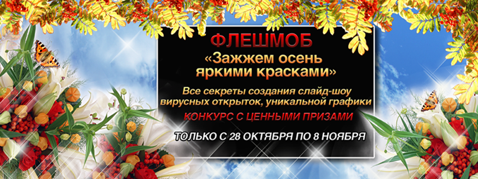 БЕСПЛАТНЫЙ ФЛЕШМОБ «Зажжем осень яркими красками!»