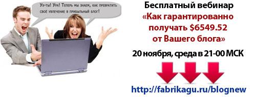 vebinar_blog