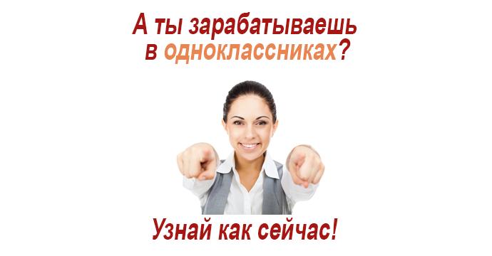 А Вы зарабатываете в Одноклассниках?!