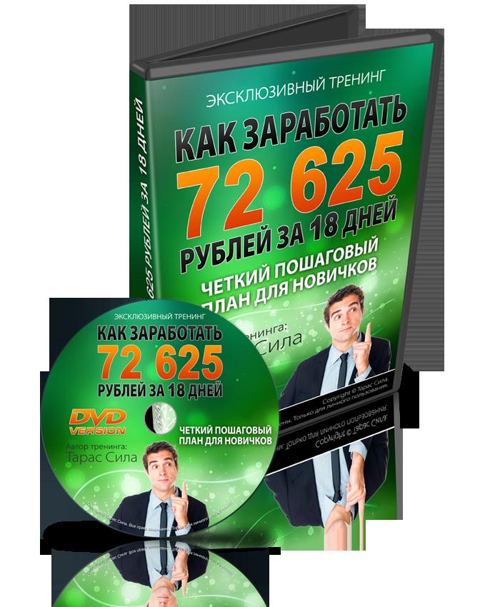 Как заработать 72 625 рублей