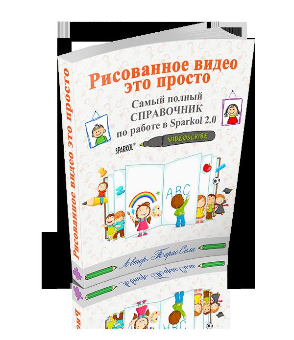 Самый полный справочник по работе в Sparkol