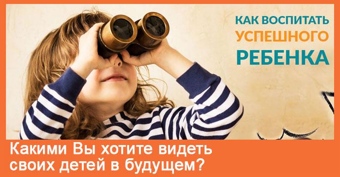 uspeshniy_rebenok